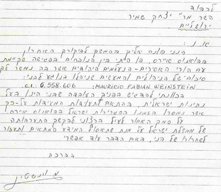מכתב מיום 2.2.1983 ששלח מרכוס וינשטין לשר החוץ דאז, יצחק שמיר, בהמשך לביקורו בבואנוס איירס