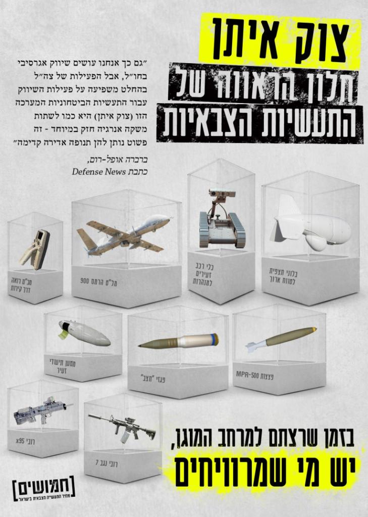 מלחמת צוק איתן כחלון הראווה של התעשיות הצבאיות בישראל