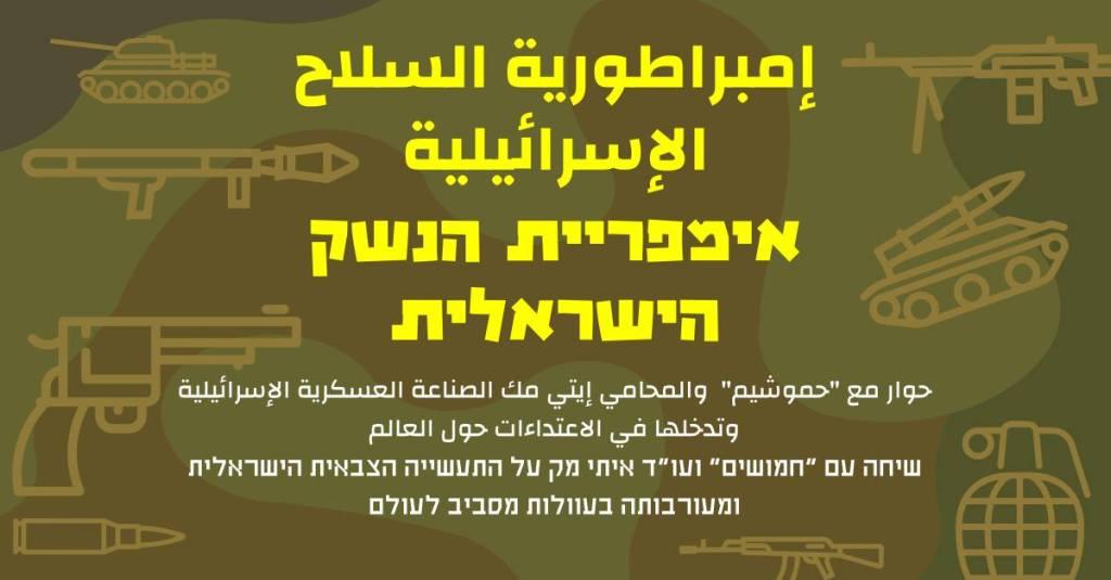 """ההזמנה לאירוע בבאר שבע: אימפריית הנשק הישראלית, שיחה עם """"חמושים"""" ועו""""ד איתי מק על התעשייה הצבאית הישראלית ומעורבותה בעוולות מסביב לעולם"""