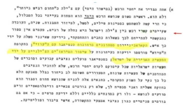 """שגריר ישראל בצ'ילה כותב על השוטרים הצ'יליאנים שנושאים רובי """"עוזי"""" ברחובות סנטיאגו"""